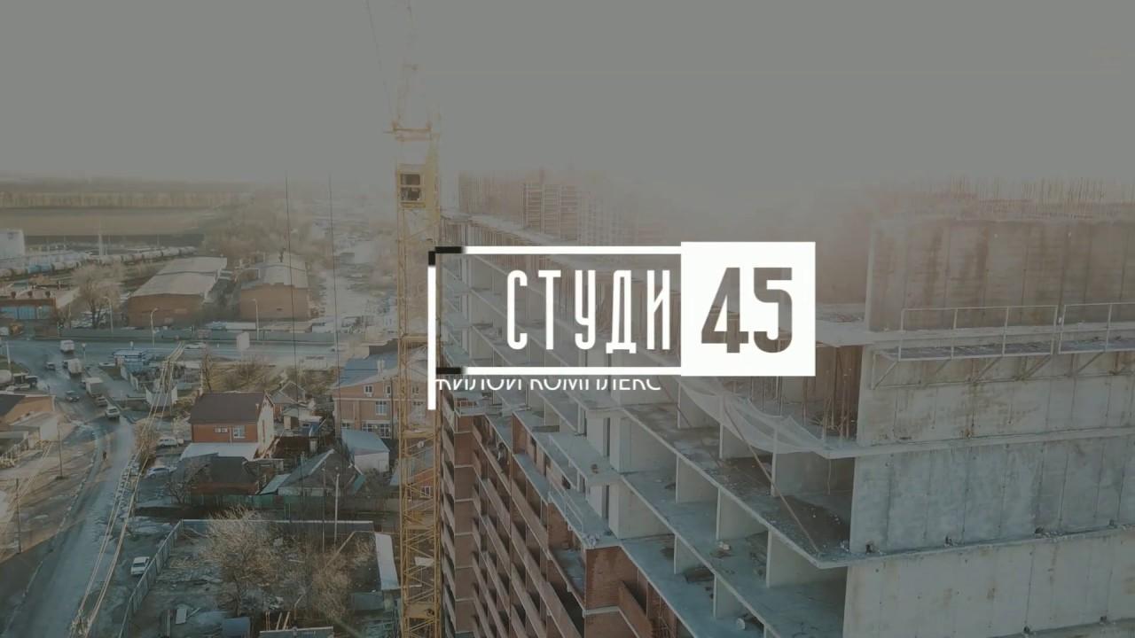 Видео ЖК Студия 45