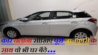 Learn Car Driving in HINDI   कार चलाना सीखे हिंदी में BY MANISH KHATRI