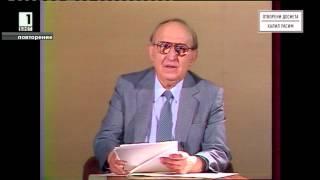 Тодор Живков, обръщение по БТ на 29 май 1989 г.