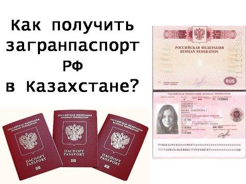 Загранпаспорт России для иностранцев. Загранпаспорт России в Казахстане. ПОЛНАЯ ИНСТРУКЦИЯ