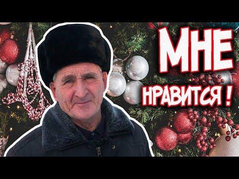 Новогодние мемы! Деду  нравится ! Мемы без соли !