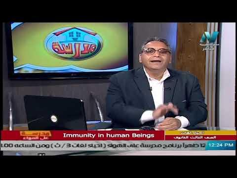 أحياء لغات للصف الثالث الثانوي  2021 -  الحلقة 25 – Immunity in human Beings