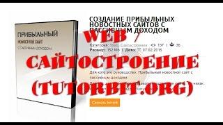 Web / Сайтостроение (TutorВit.org)