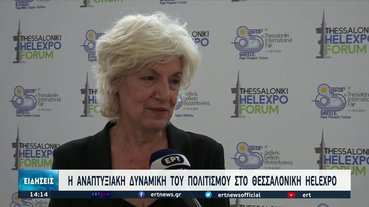 Η αναπτυξιακή δυναμική του πολιτισμού στο Τhessaloniki  Helexpo   17/09/2021   ΕΡΤ