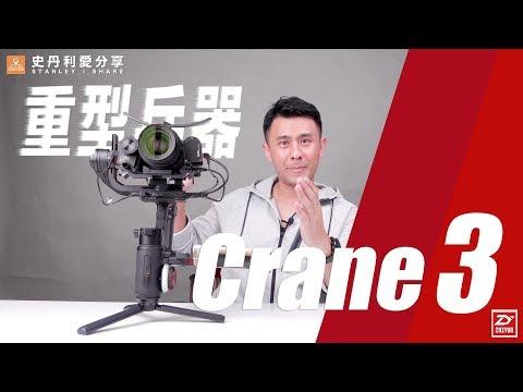 【史丹利愛分享】CRANE3 雲鶴3 實拍實測