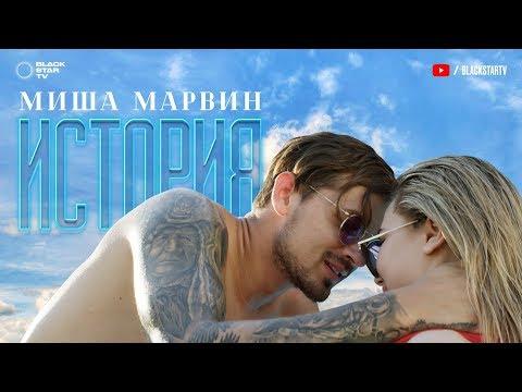 Миша Марвин - История