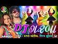 Kajal Maheriya , Vijay Suvada || Dj Garaba || New Song 2017 || NAVRATRI SPECIAL
