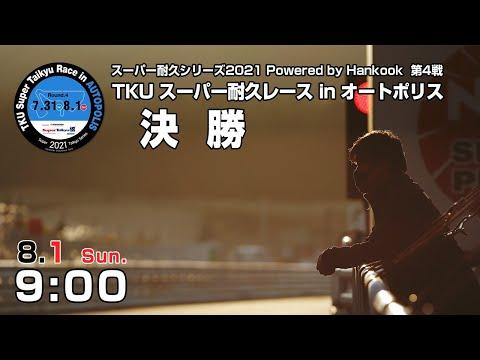 スーパー耐久第4戦オートポリス S耐(5H) レースライブ配信