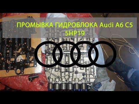 Снятие и промывка гидроблока на Audi A6 C5 акпп 5HP19 своими руками