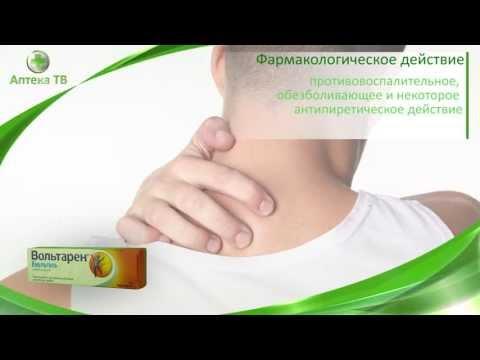 Вольтарен,инструкция по применению. Спортивные травмы, ревматические заболевания мягких тканей.