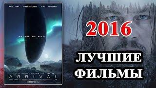 Топ 10 Самые лучшие фильмы 2016 года. Лучшее кино 2016, которое нельзя пропустить