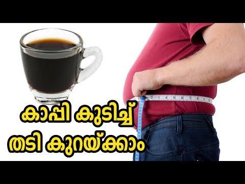 അമിതവണ്ണത്തെ ഇനി പേടിക്കേണ്ട | കാപ്പി കുടിച്ച് തടി കുറയ്ക്കാം | Healthy Kerala, Health Tips