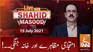 Live with Dr. Shahid Masood   GNN   15 July 2021