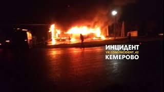 """Ночью в кемеровском поселке Металлплощадка горел """"Холди"""""""