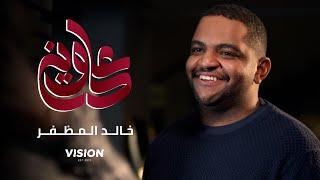 خالد المظفر - على وين تحميل MP3