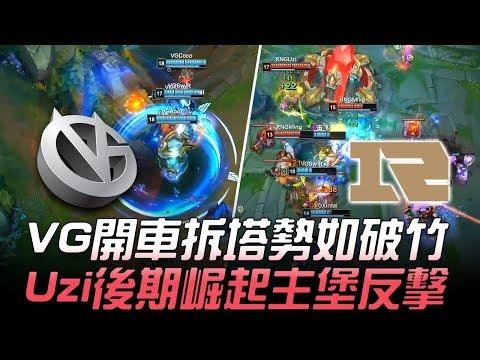 VG vs RNG VG開車拆塔勢如破竹 Uzi後期崛起主堡反擊!Game1