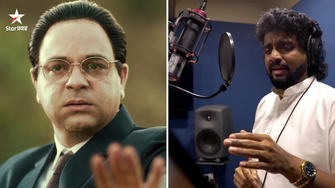 Dr. Babasaheb Ambedkar Title Song Lyrics - डॉ. बाबासाहेब आंबेडकर - Star Pravah - Adarsh Shinde