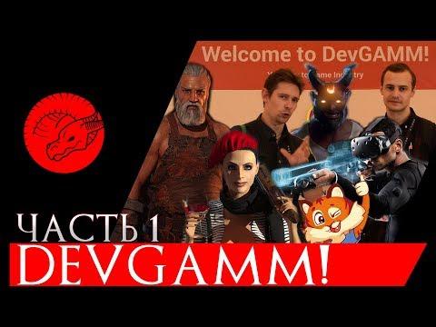 Игра Обзоров на DevGAMM 2018 Minsk (Часть 1)