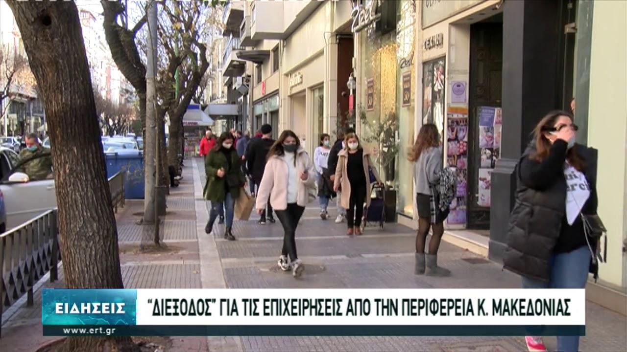 200 εκατ.ευρώ σε 6683 επιχειρήσεις στην κεντρική Μακεδονία | 30/12/2020 | ΕΡΤ