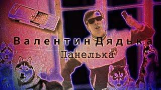 Валентин Дядька - Панелька