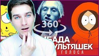 360 VIDEO   ЛАМБАДА Голосами Мультяшек (T-Fest x Скриптонит) Реакция