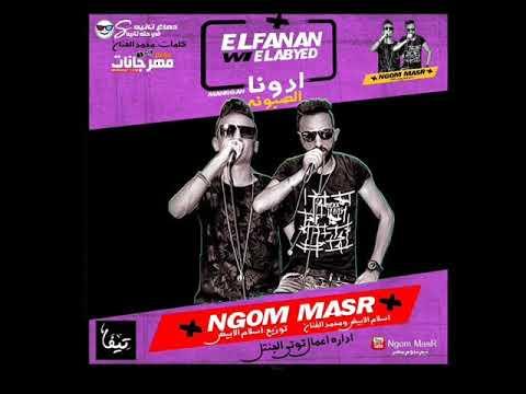 مهرجان ادونا الصابونه ( مش كل اللى يقولك بحبك ) اسلام الابيض و محمد الفنان | تيم نجوم مصر | الجنتل