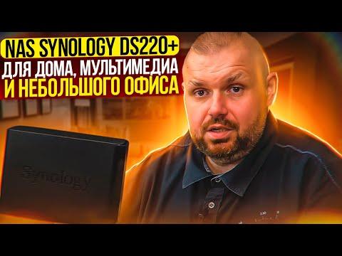 NAS SYNOLOGY DS220+ ДЛЯ ДОМА, МУЛЬТИМЕДИА И НЕБОЛЬШОГО ОФИСА. НА DSM 7.0 И КАК МЫ ЕГО ИСПОЛЬЗУЕМ