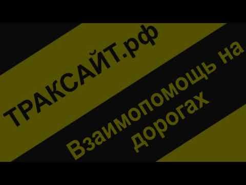 СКАНИЯ - ремонт подвески кабины своими руками. Видео