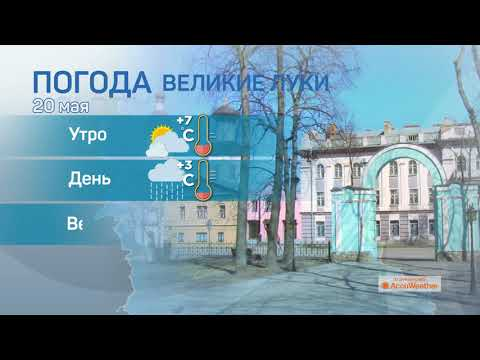 Прогноз погоды / 20.05.2020