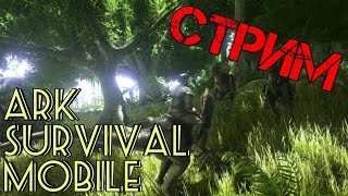Ark Survival Mobile #20 запись стрима от 30.07.18 часть вторая