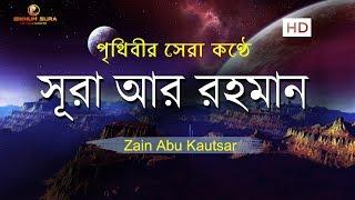 সূরা আর রহমান (الرحمن)  - মন জুড়ানো তেলাওয়াত   Zain Abu Kautsar
