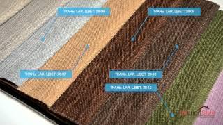 Мебельная ткань Lar Арт.: MT-01234
