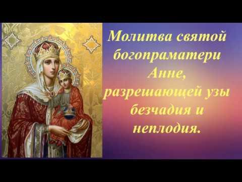 Молитва святой богопраматери Анне, разрешающей узы безчадия и неплодия.