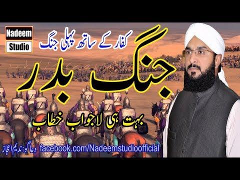 Download Hafiz Imran Aasi By Jang E Badar 2018 Imran Aasi HD Mp4 3GP Video and MP3