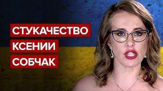 Стукачество Ксении Собчак