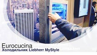 Eurocucina: холодильник Liebherr MyStyle
