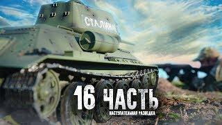 ТАНК ЕДЕТ В НАСТУПЛЕНИЕ БРАКОНЬЕРСКОГО ДОМА! 16 часть