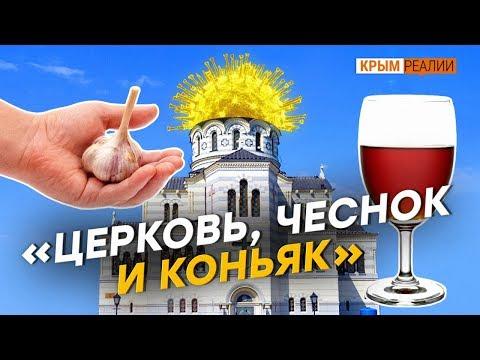 Как крымчане спасаются от коронавируса?   Крым.Реалии ТВ