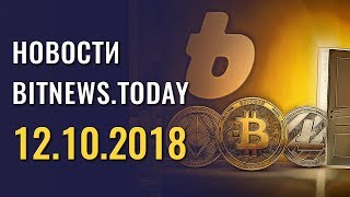 Новости Bitnews.Today 12.10.2018