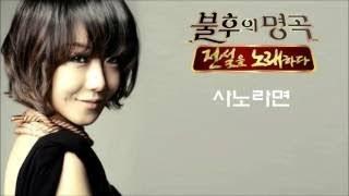 불후의명곡 양파 - 사노라면 423점 KPOP, 韓國歌謠, 韩国歌曲, 韓国の歌謡