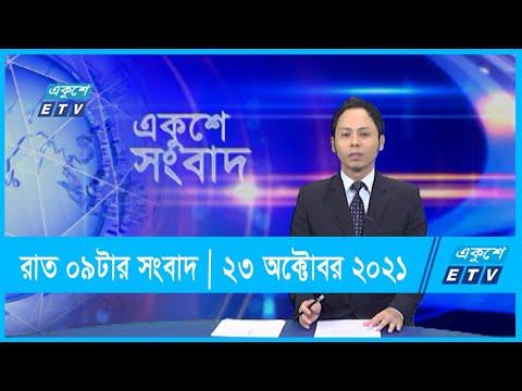 09 PM News || রাত ০৯টার সংবাদ || 23 October 2021