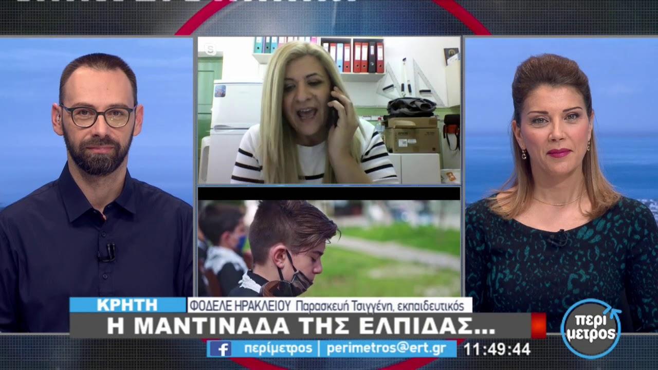 Η μαντινάδα της ελπίδας   03/03/2021   ΕΡΤ
