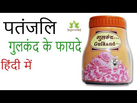 , title : 'Patanjali Gulkand Benefits/Review - गुलकंद के फायदे हिंदी में'