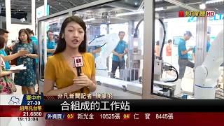 【非凡新聞】自動化工業展登場 台達電智慧產線亮相