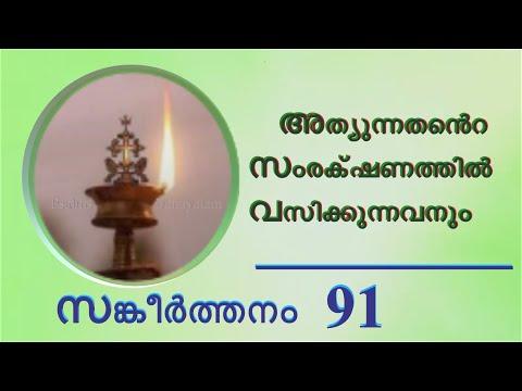Psalms 91 Malayalam Audio Bible \