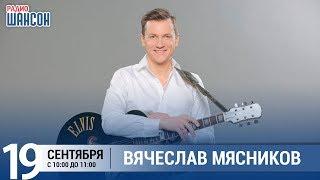Вячеслав Мясников в утреннем шоу «Настройка»