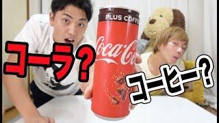 コーラのコーヒー味???飲むしかないっしょ!!