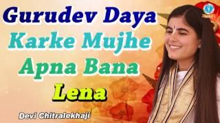 गुरुदेव दया करके मुझे अपना बना लेना Devi Chitralekhaji