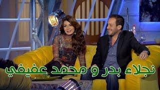 Talata Fe Wa7ed - Episode 03 | تلاته في واحد | شيماء سيف ومادي مع نجلاء بدر وزوجها محمد عفيفي