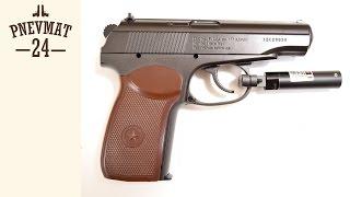 Лазерный целеуказатель для ЛЮБОГО пистолета.